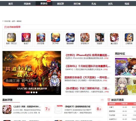 帝国仿当乐网游源码游戏下载资讯带手版带火车头下载