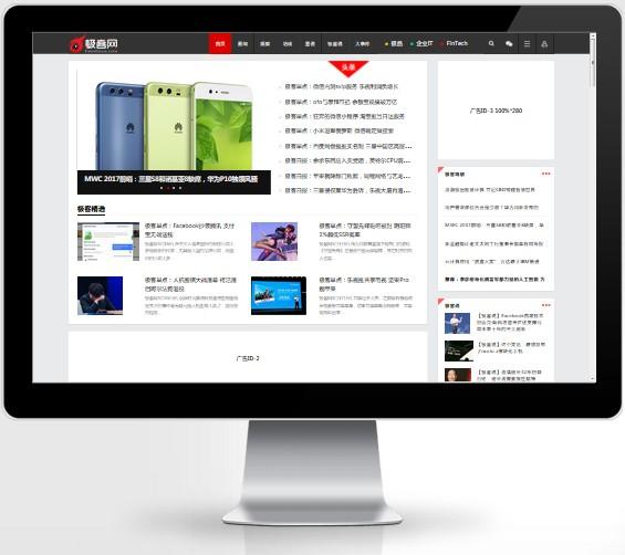 帝国cms仿极客资讯网站