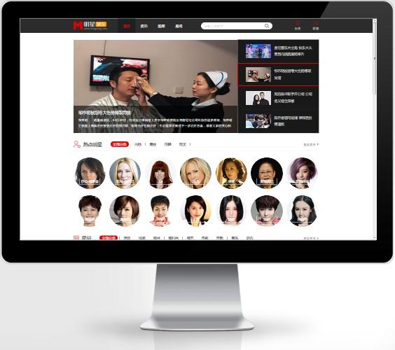 帝国cms仿明星网资讯网